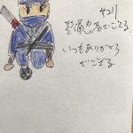 いよいよ来週から警備忍者、sayuri(サユリ)の4コマ漫画が始まります